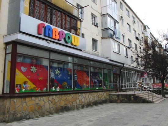 Магазин «Гаврош» в Анапе