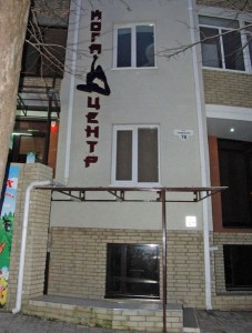 «Йога-центр» в Анапе