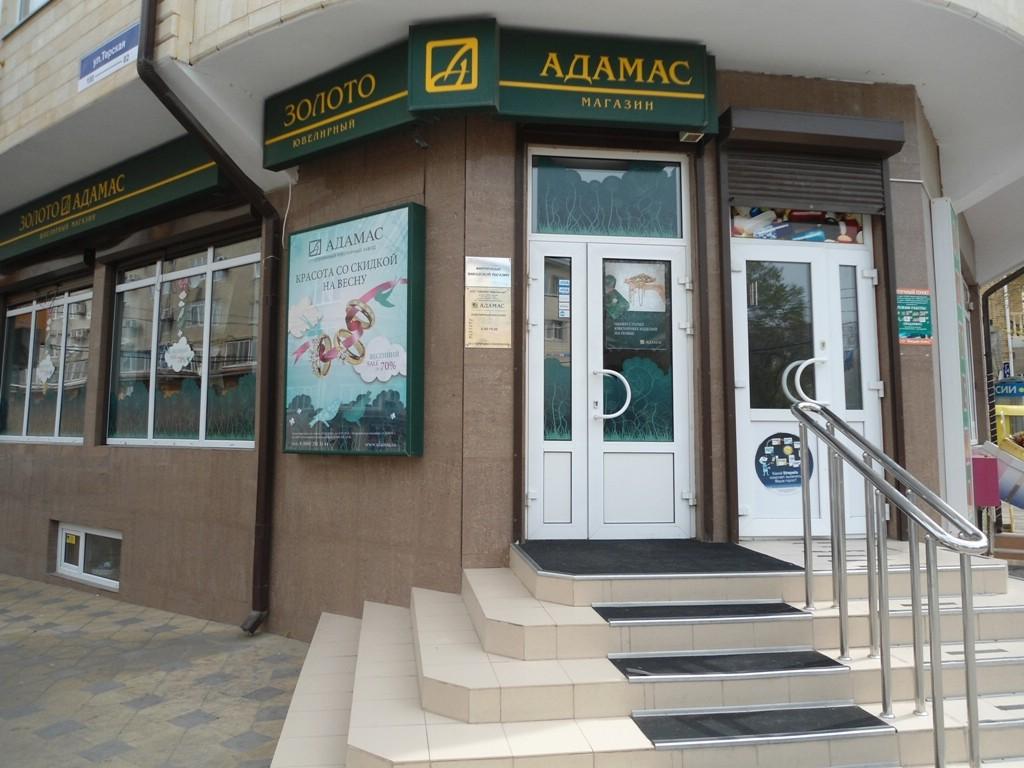 """Ювелирный магазин """"Адамас"""" в Анапе"""